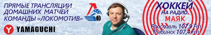 Прямые трансляции на радио Маяк