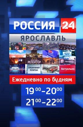 Россия 24