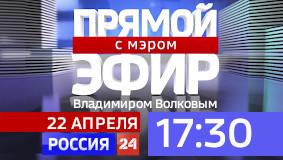 Смотрите прямой эфир с мэром Ярославля на России 24