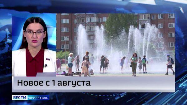 Ярославцев ждут нововведения в финансах, оформлении транспорта и охоте