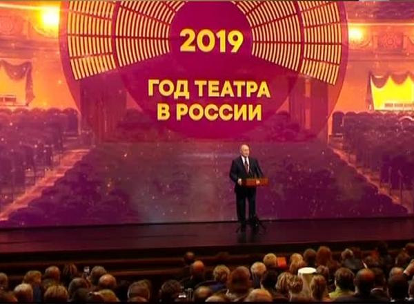 Год театра в России объявлен открытым