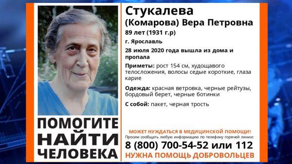 В Ярославле разыскивают 89-летнюю пенсионерку