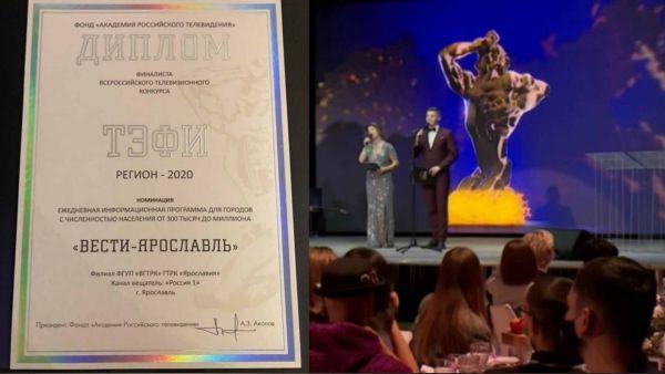 Команда ГТРК «Ярославия» вышла в финал конкурса «ТЭФИ-регион»