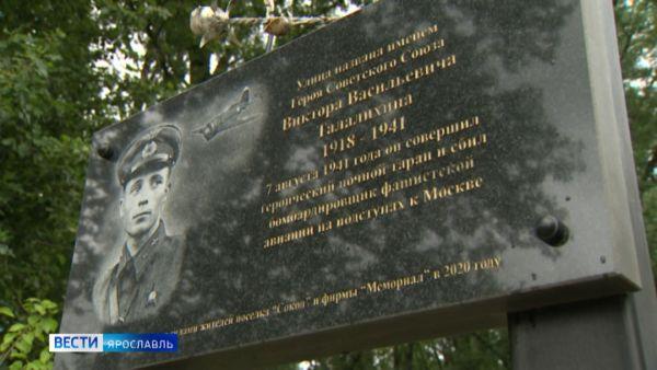 В поселке Сокол в Ярославле решили увековечить имя летчика Героя Советского Союза