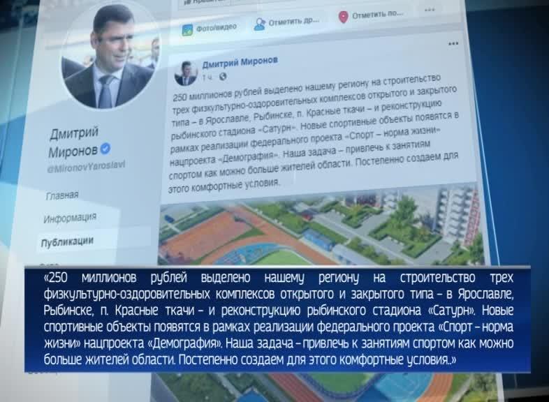 Около 680 млн рублей направят на развитие спорта в Курской области