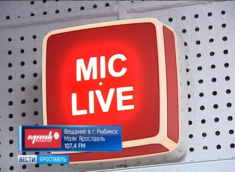 С 1 декабря в Рыбинске начнет свою работу радио «Маяк: Ярославль»