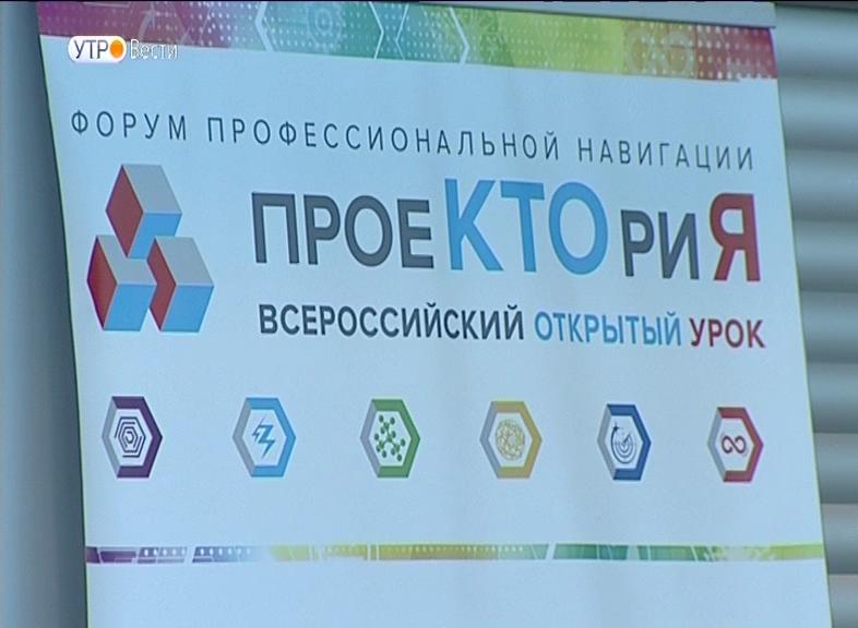 В Ярославле началась подготовка к VII Всероссийскому форуму профессиональной ориентации «ПроеКТОриЯ»