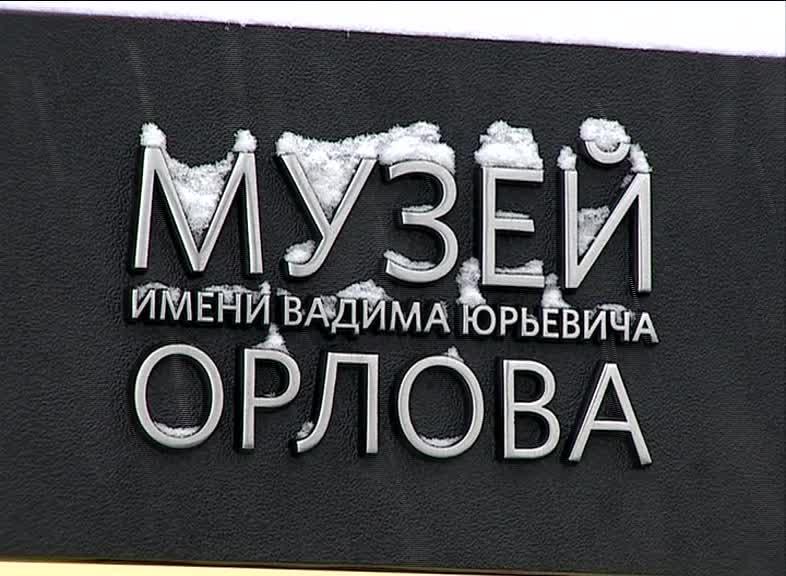 В Доме врачей на Набережной открывается новый музей имени Вадима Юрьевича Орлова