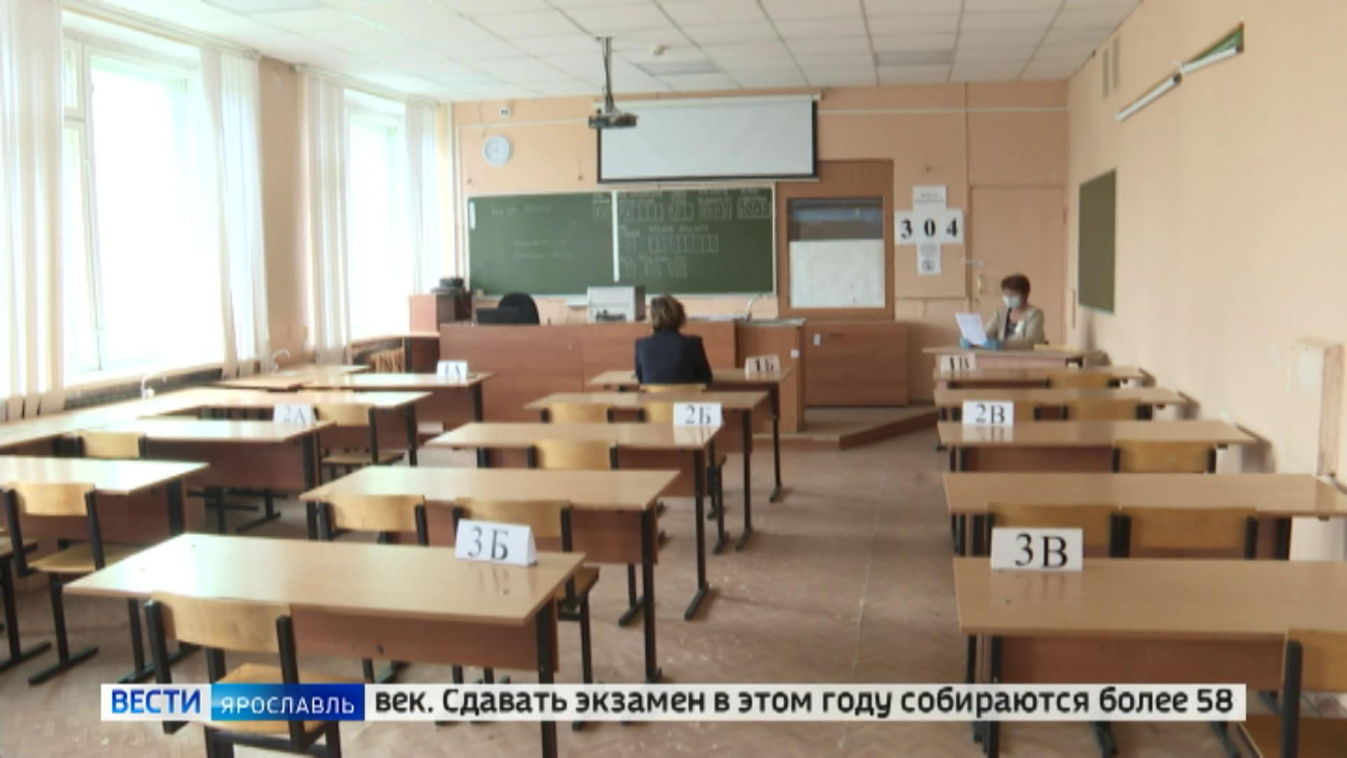 В Ярославской области прошел первый день ЕГЭ