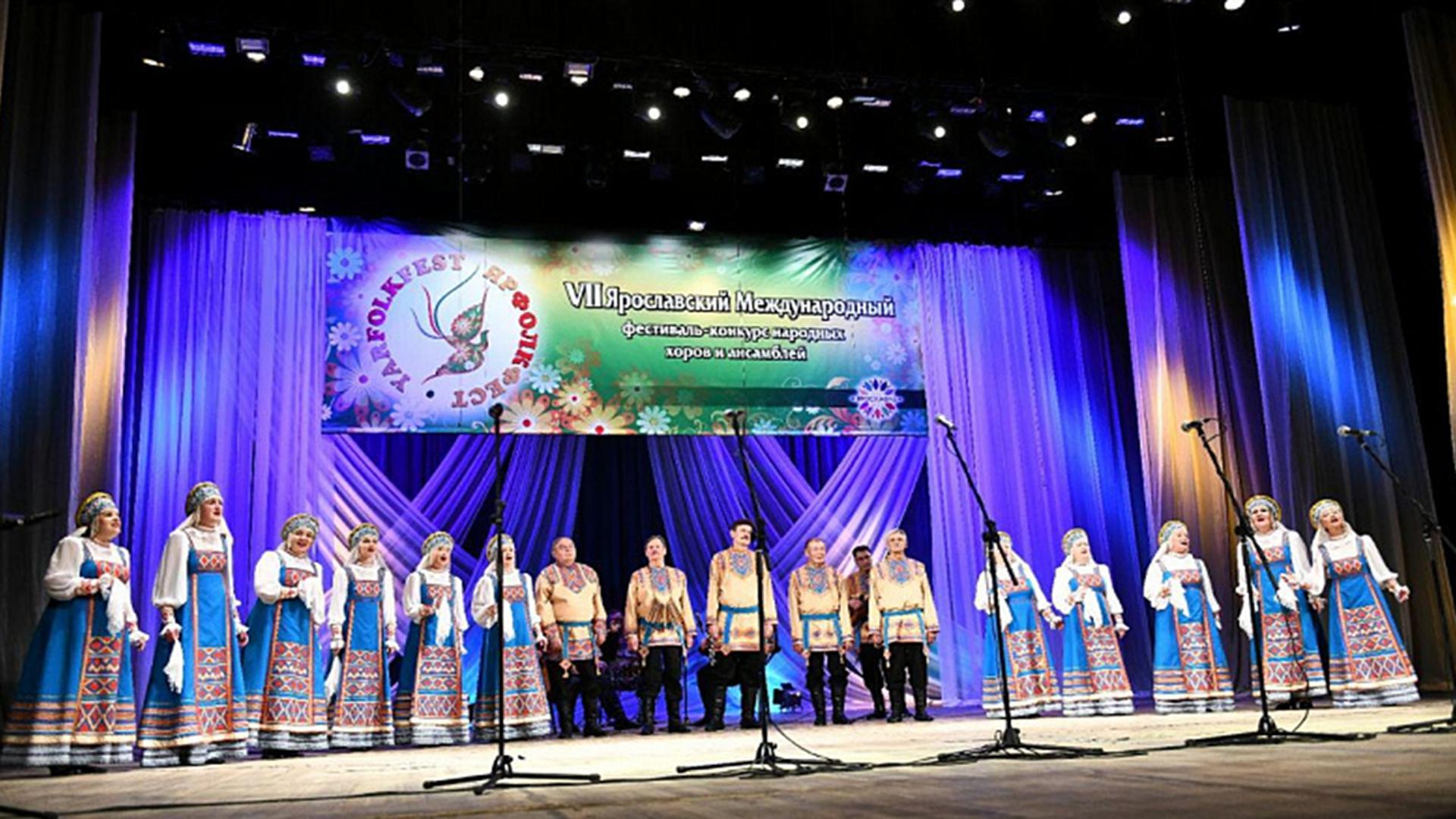 В Ярославле открылся фестиваль народных хоров и ансамблей