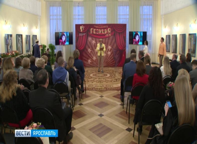 В Ярославле состоялось награждение победителей творческого конкурса средств массовой информации
