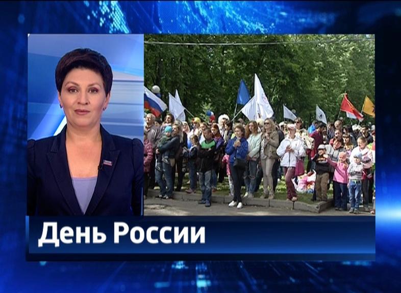 12 июня – День России: программа праздника