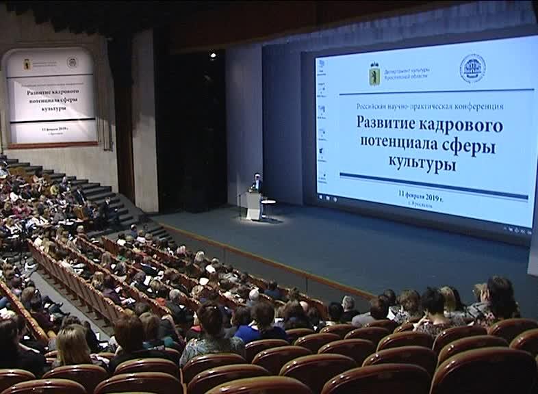 В Ярославле обсуждали вопросы развития управленческих кадров в сфере культуры