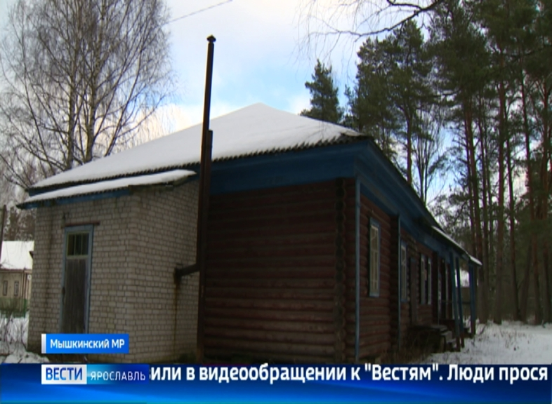 По бумагам есть, на деле - нет: «Народный контроль» выяснял судьбу Дома культуры в Мышкинском районе