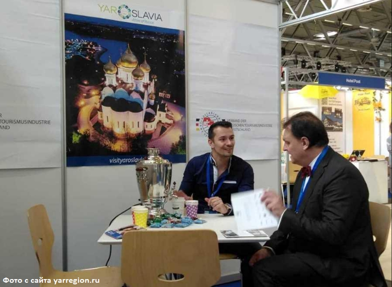 Ярославский регион презентовал турпроекты на крупнейшей выставке в Германии